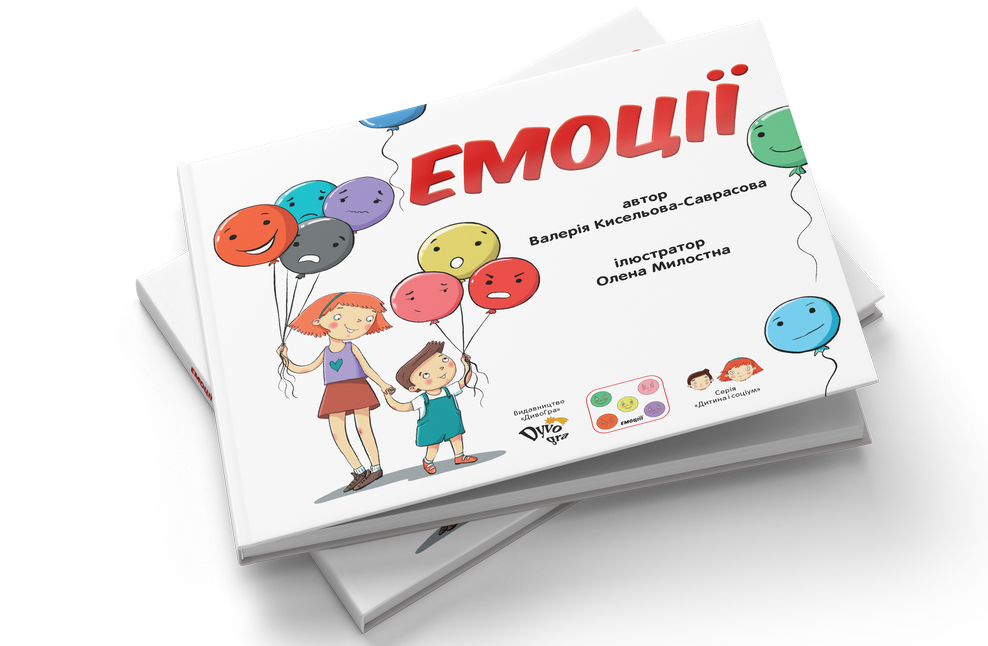 картинка книжка про эмоции у детей