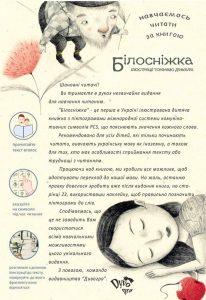 Фото Білосніжка інклюзивна книжка