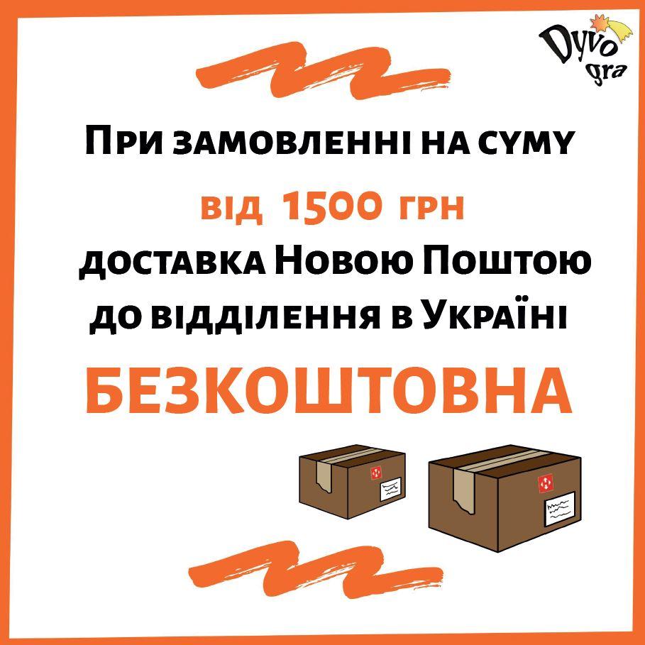 картинка безкоштовна доставка Новою Поштою
