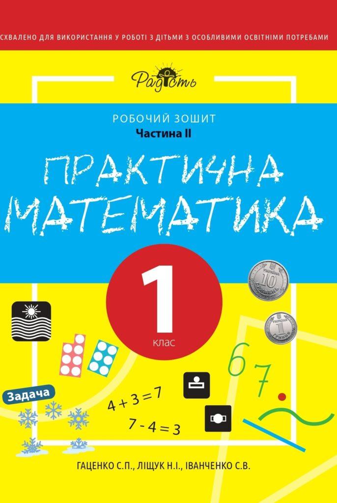 фото математика для дітей з ООП