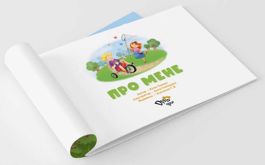 фото робочий зошит для дітей з ООП