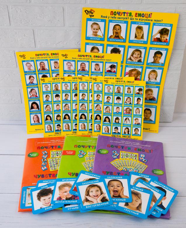 фото картки та постери для розвитку емоцій та почуттів
