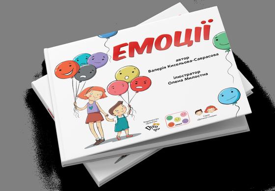 фото книга для розвитку емоційного інтелекту