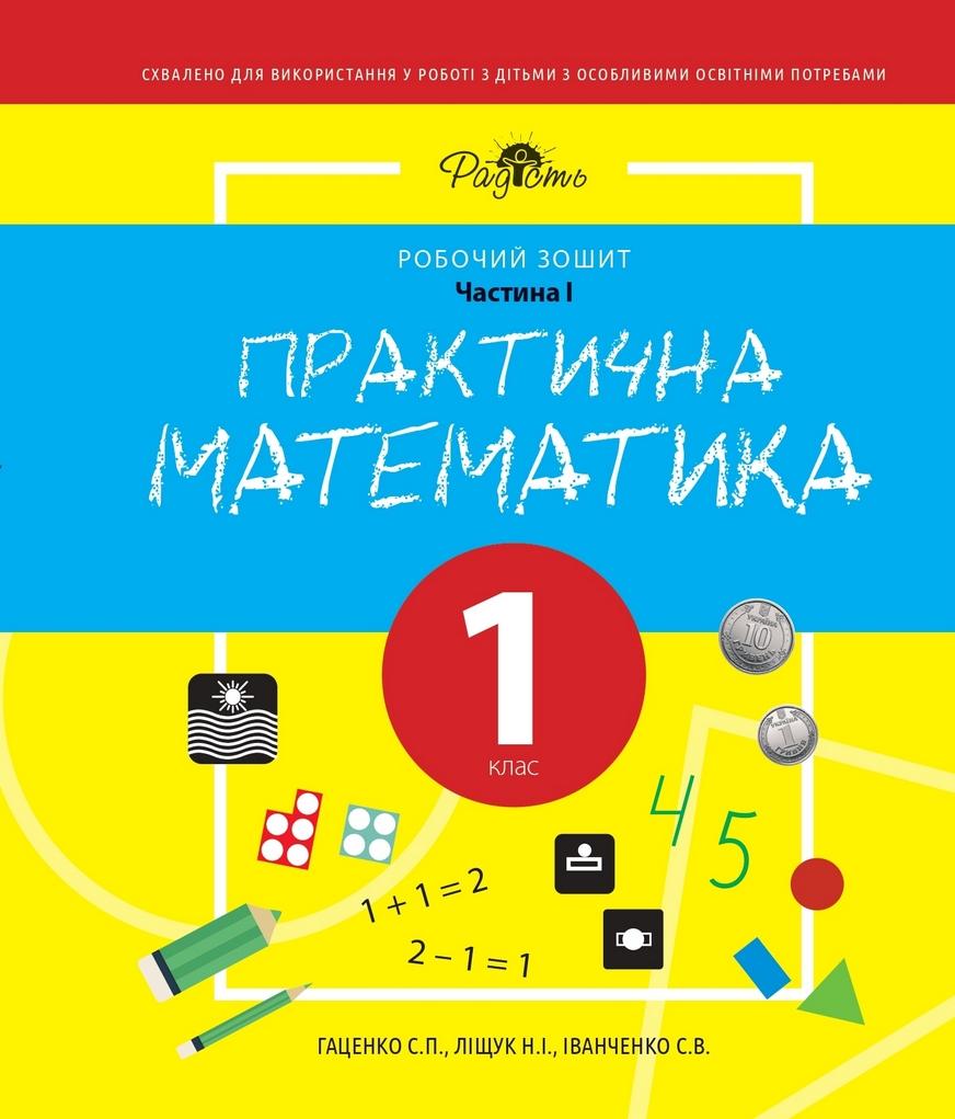 фото посібник з математики для дітей із ЗПР