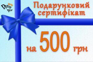 Подарунковий сертифікат на дитячі товари