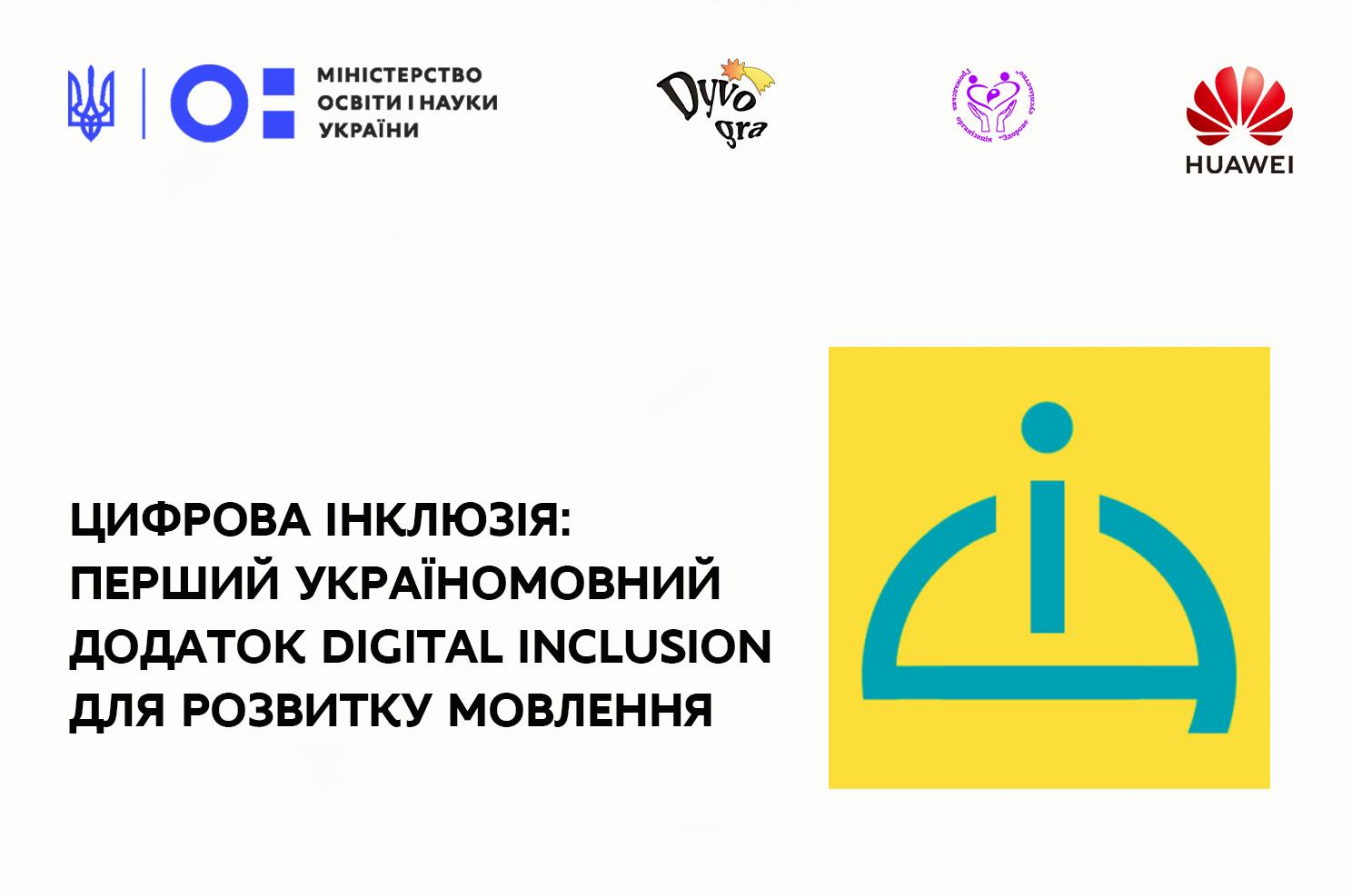 картинка україномовний додаток для аутистів